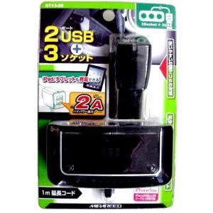 ミラリード 2ポートUSBソケット付 3連延長ソケット ST13-06 [USB出力最大2AでiPhone6やタブレットを充電できる]|scbmitsuokun1972