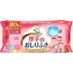 【y】 水分99% 大人用おしりふき 厚手タイプ (80枚入) トイレ用品