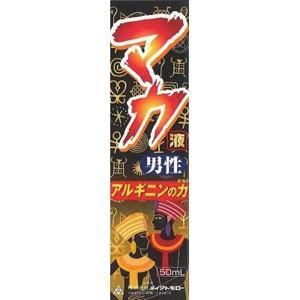 メイクトモロー マカ男性液 (50ml) アルギニンの力|scbmitsuokun1972
