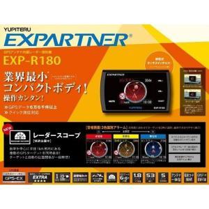 ユピテル GPS内臓 レーダー探知機 EXP-R180 ワンボディタイプ (1台)