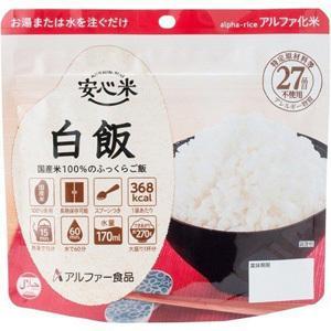 アルファー食品 安心米 白飯 (100g) お湯または水を注ぐだけ 非常食|scbmitsuokun1972