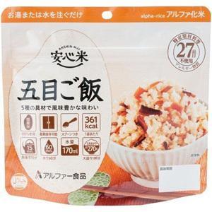 アルファー食品 安心米 五目ご飯 (100g) お湯または水を注ぐだけ 非常食|scbmitsuokun1972