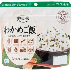アルファー食品 安心米 わかめご飯 (100g) お湯または水を注ぐだけ 非常食|scbmitsuokun1972