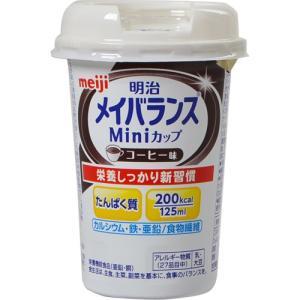 【zr 訳あり 大特価】 賞味期限:2017年6月7日 明治 メイバランス Mini カップ コーヒー味 (125ml) 栄養調整食品