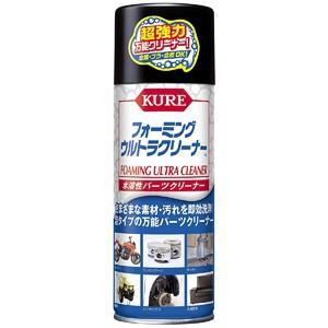 【y】 呉工業 KURE フォーミングウルトラクリーナー 水溶性 パーツクリーナー (420ml) さまざまな素材・汚れに効く!|scbmitsuokun1972