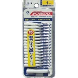 デンタルプロ 歯間ブラシ I字型 (15本入り) 歯間清掃具