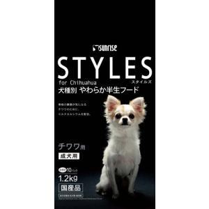 サンライズ スタイルズ チワワ用 成犬用 (120g×10袋入) ドッグフード セミモイスト 犬用 ペット 【J】|scbmitsuokun1972