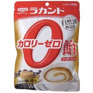 【※ A】ラカント S カロリーゼロ飴 ミルク珈琲(48g) カロリーコントロール メタボ対策