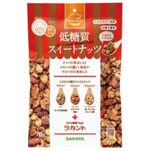 ラカントのやさしい風味で低糖質なミックスナッツ。 ロカボ糖質2.0g※  ※ 1袋(70g)当たり ...