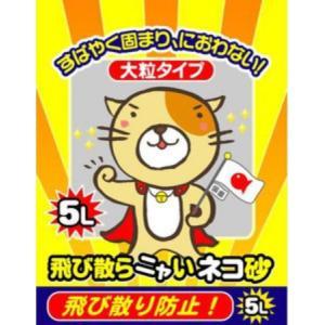 飛び散らニャいネコ砂 大粒タイプ 5L 固まる猫砂 大粒ペレット使用