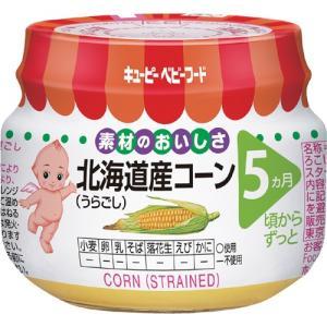 甘みの強い北海道産コーンを裏ごししました  ●5ヵ月頃からずっと ●甘みの強い北海道産コーンを裏ごし...