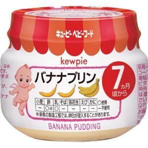 なめらかに仕上げた赤ちゃんのためのプリンです  ●7ヵ月頃から ●裏ごししたバナナに卵黄と乳製品を加...