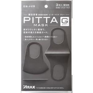 【MK A】 アラクス ピッタ・マスク グレー(3枚入) 洗えるマスク 耳が痛くなりにくい メガネ着用にも対応♪ 花粉症・風邪対策に