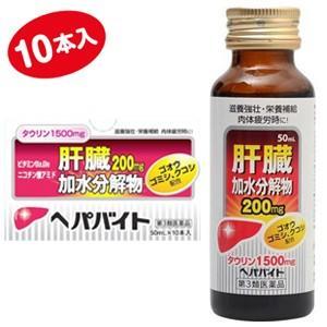 【第3類医薬品】【A】 伊丹製薬 ヘパバイト (50ml×10本) 栄養ドリンク 滋養強壮 肉体疲労 肝臓加水分解物|scbmitsuokun1972