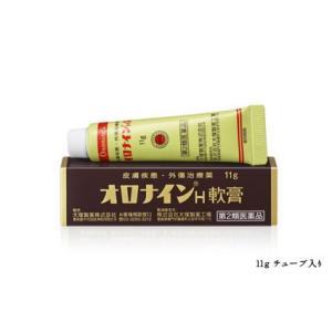 【第2類医薬品】 【A】 大塚製薬 オロナインH軟膏 チューブ入り (11g)