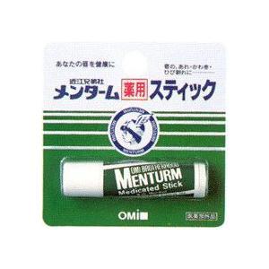 近江兄弟社 メンターム 薬用 スティック レギュラー (5g/1本) リップクリーム