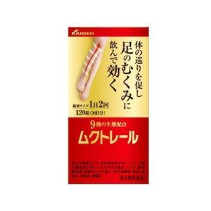【A】カイゲンファーマ ムクトレール 120錠 9種の生薬配合 九味檳榔湯(くみびんろうとう)【第2類医薬品】