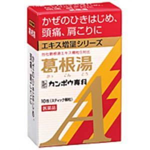 クラシエ 葛根湯エキス顆粒A 10包  エキス増量シリーズ ...