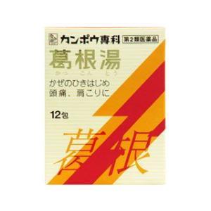 【第2類医薬品】 【ME】 クラシエ 葛根湯エキス顆粒S 1...