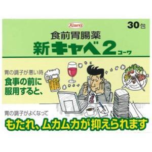 新キャベ2コーワ 30包 【第2類医薬品】 もたれ ムカムカ...