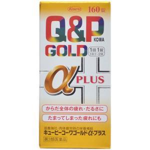 キューピーコーワゴールドαプラス(160錠) 【第3類医薬品】 Q&PコーワゴールドαPLUS 滋養強壮 肉体疲労時の栄養補給に