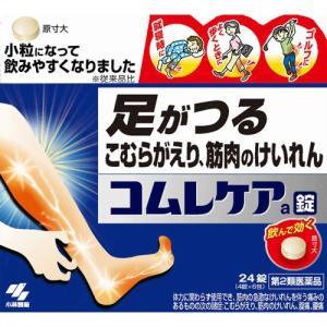 小林製薬 コムレケア錠 (24錠) 足がつる こむらがえり 筋肉のけいれん 【第2類医薬品】
