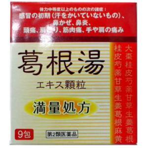 【満両処方!】 阪本漢法の葛根湯エキス顆粒(9包) 【第2類...
