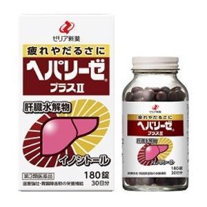 【第3類医薬品】 【sasa】  ゼリア新薬 ヘパリーゼ プラスII (180錠) 疲れやだるさに