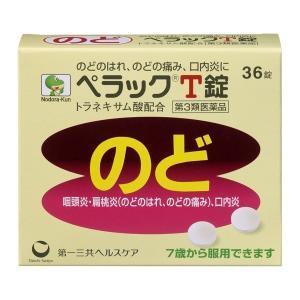 [A] 【第3類医薬品】 ペラックT錠 (36錠) のどの腫れ・痛み 口内炎|scbmitsuokun1972