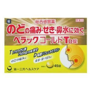 [A] 【指定第2類医薬品】 ペラックコールドTD錠 (45錠) 風邪 のどの痛み