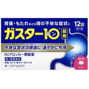 ガスター10(12錠) 【第1類医薬品】 錠剤 H2ブロッカ...