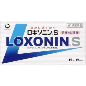ロキソニンS 12錠 【第1類医薬品】 [解熱鎮痛薬 痛み止...