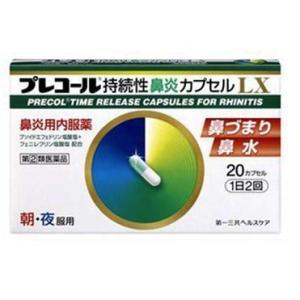 【zr sb 特価】第一三共ヘルスケア プレコール 持続性鼻炎カプセルLX(20カプセル)【指定第2類医薬品】