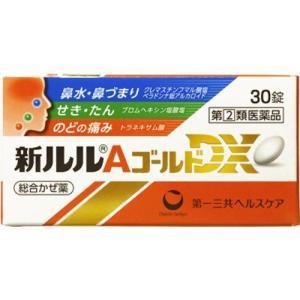 【特価】 新ルルA ゴールドDX 30錠  【指定第2類医薬品】 鼻水 鼻づまり せき たん のどの痛み [ 総合かぜ薬  新ルルゴールド ]