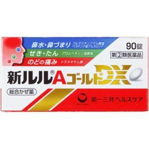 【zr】 新ルルA ゴールドDX 90錠  【指定第2類医薬品】 鼻水 鼻づまり せき たん のどの痛み [ 総合かぜ薬  新ルルゴールド ]