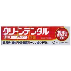 【※】 クリーンデンタル 薬用トータルケア (100g) 1本 歯周病 歯肉炎 歯槽膿漏 むし歯の予防に