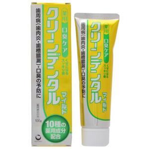 クリーンデンタル マイルド (100g) 1本 歯周病 歯肉炎 歯槽膿漏 口臭の予防に! scbmitsuokun1972