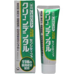 【※】 クリーンデンタル センシティブ (100g) 1本 ...