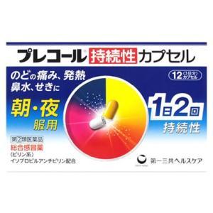 [gen]【特価】【指定第2類医薬品】 プレコール 持続性カプセル (12カプセル) 総合かぜ薬 カプセル 15歳以上