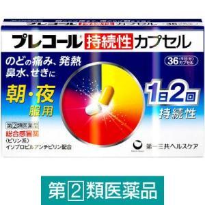 【zr 特価】 プレコール 持続性カプセル (36カプセル) 総合かぜ薬 【指定第2類医薬品】