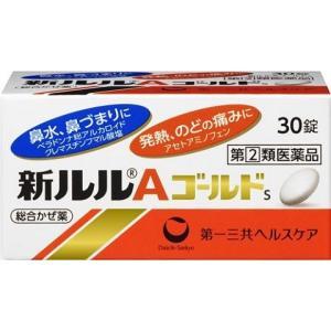 [A] 第一三共ヘルスケア 新ルルAゴールドs (30錠) 総合かぜ薬 錠剤 7歳以上 【指定第2類医薬品】