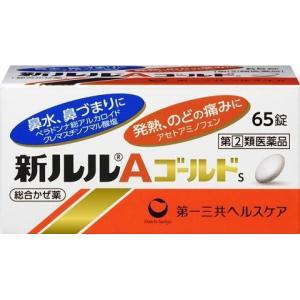 [A] 第一三共ヘルスケア 新ルルAゴールドs (65錠) 総合かぜ薬 錠剤 7歳以上 【指定第2類医薬品】