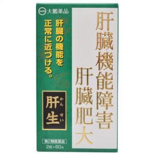 【第2類医薬品】 大鵬薬品 肝生 (2g×60包) 肝臓の機能を正常に近づける