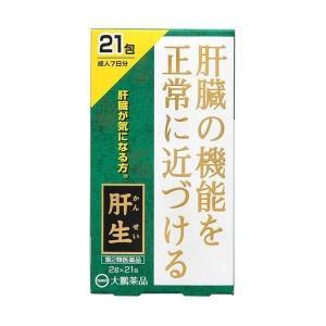【第2類医薬品】 大鵬薬品 肝生 (2g×21包) 肝臓の機能を正常に近づける