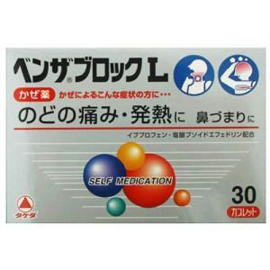 【指定第2類医薬品】 【ME】 ベンザブロックL 30カプレ...