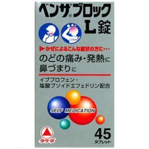 [sasa]【指定第2類医薬品】 タケダ ベンザブロック L錠 (45錠) のどの痛み・発熱に 鼻づまりに