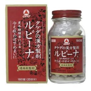 タケダの漢方薬 ルビーナ(180錠) 【第2類医薬品】 ホルモンバランスの乱れなどによる更年期障害 めまいなどに