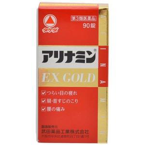 タケダ アリナミンEXゴールド (90錠)  【第3類医薬品】 つらい目の疲れ 肩 首筋のこり 腰の痛み