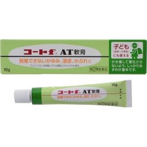 コートF AT軟膏 (10g) 【指定第2類医薬品】 湿疹 かぶれ 皮膚炎に 外用ステロイド 軟膏 クリーム 【A】