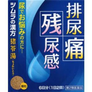 ツムラの漢方 猪苓湯エキス顆粒A (12包) ちょれいとう  【第2類医薬品】 排尿異常 排尿困難 排尿痛 残尿感【A】